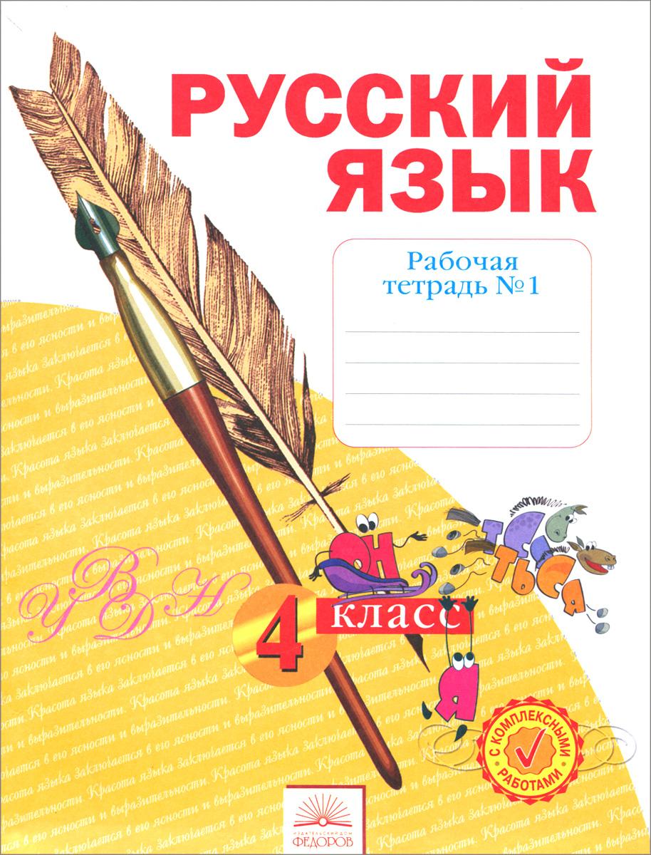 Русский язык. 4 класс. Рабочая тетрадь. В 4 частях. Часть 1