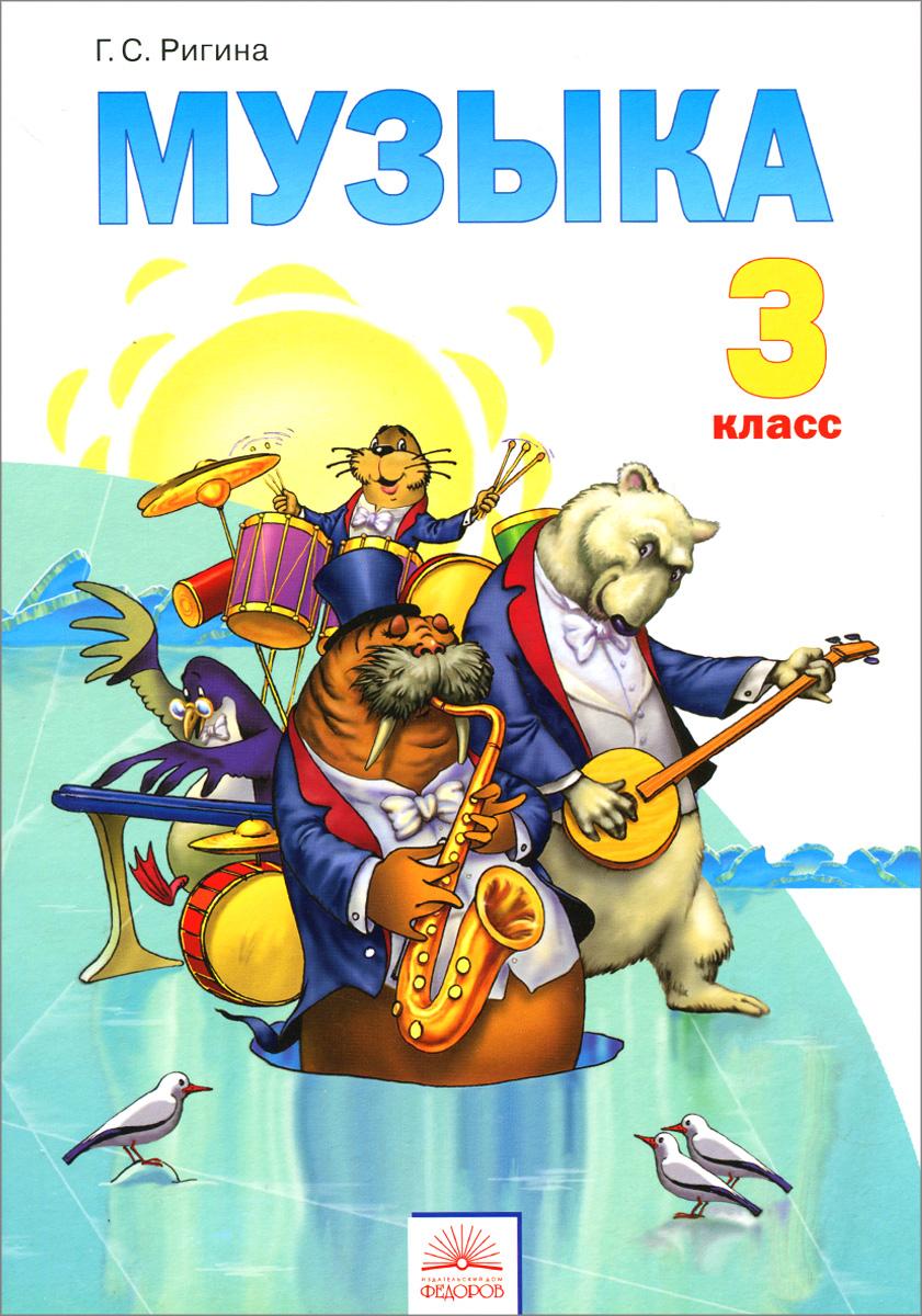 Музыка. 3 класс. Учебник ( 978-5-9507-1768-0 )