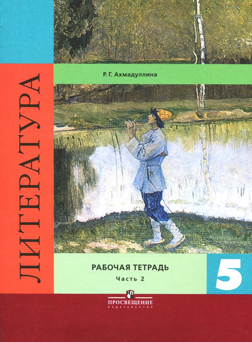 Литература. 5 класс. Рабочая тетрадь. В 2 частях. Часть 2