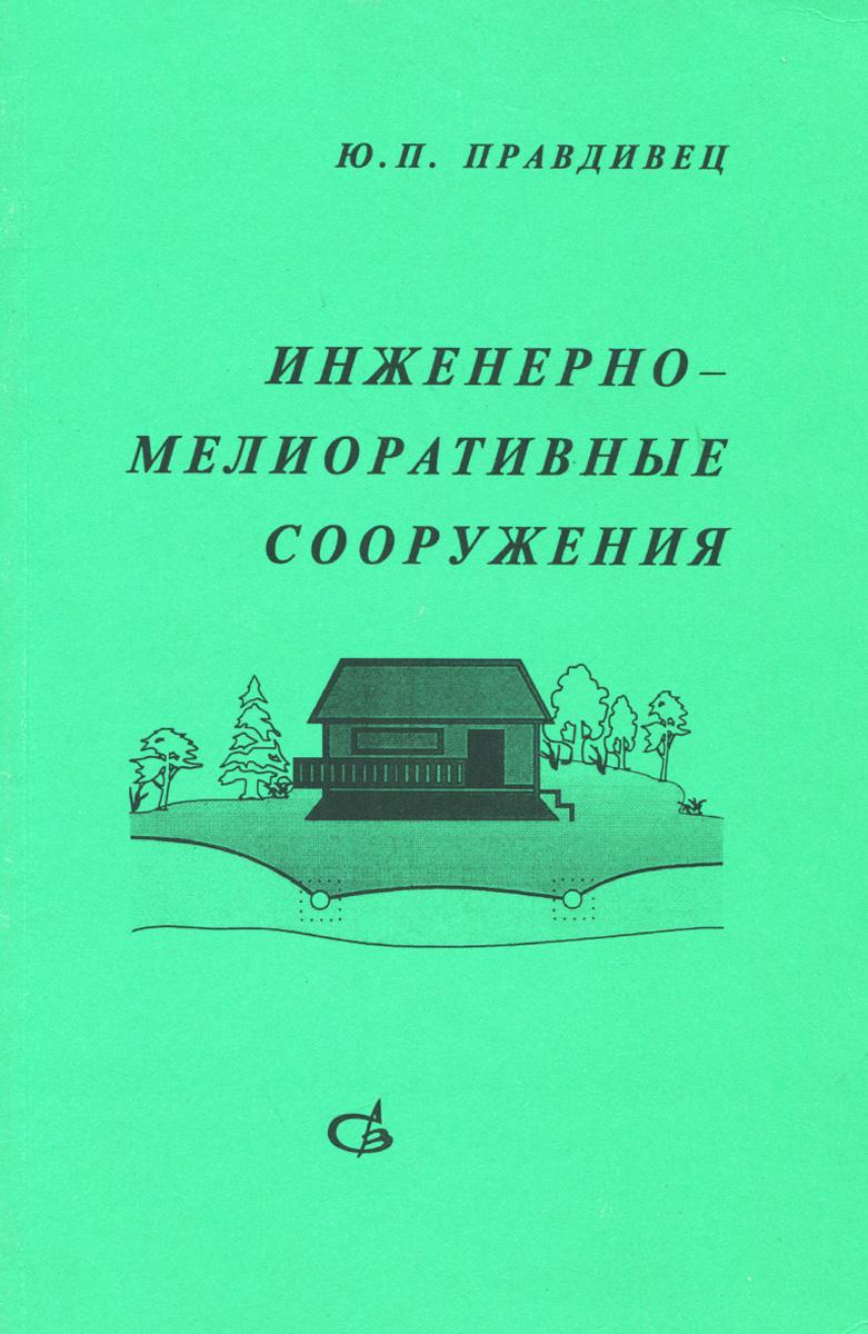 Инженерно-мелиоративные сооружения. Учебник