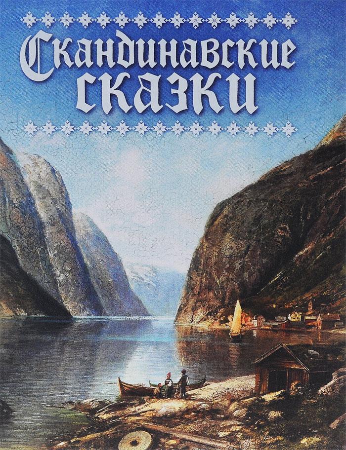 Скандинавские сказки12296407Жанр сказки - особый жанр, это душа народа, ее создавшего. В занимательном сюжете, в удивительных образах, как в зеркале, отражаются характер народа, ценности, которые он превозносит, пороки, которые порицает. Нет ничего увлекательнее, чем познавать культуру другой страны именно через национальные сказки. Литература стран Скандинавии по праву занимает почетное место в культурной сокровищнице мира. Очарование этого края не ослепляет с первого взгляда, не поражает яркими красками, но тем глубже западает в сердце его мрачноватая и мистическая красота. Едва начав читать скандинавские сказки, уже невозможно оторваться, хочется следовать за главными героями сквозь темные леса, взбираться на высокие горы и спускаться в темные, полные троллей ущелья, хочется бесконечно наслаждаться неудержимой фантазией скандинавских писателей, создавших мудрые, иногда грустные, а иногда смешные истории об отважных принцах и прекрасных принцессах, о фантастических существах - троллях, эльфах, домовых,...