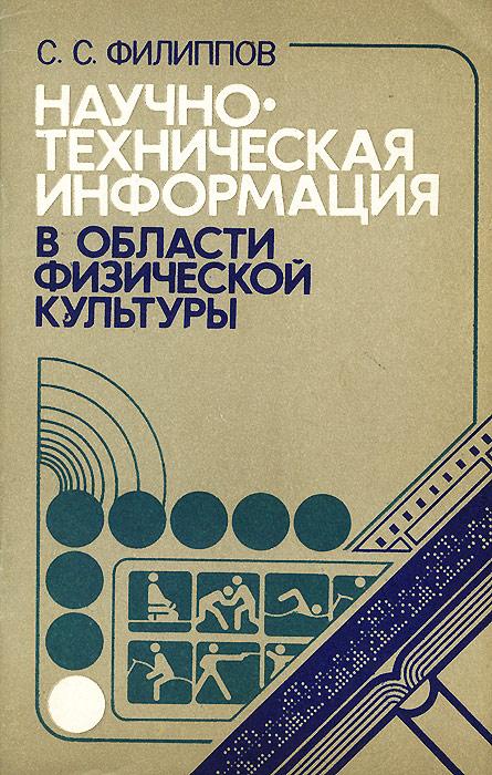 Научно-техническая информация в области физической культуры. С. С. Филиппов