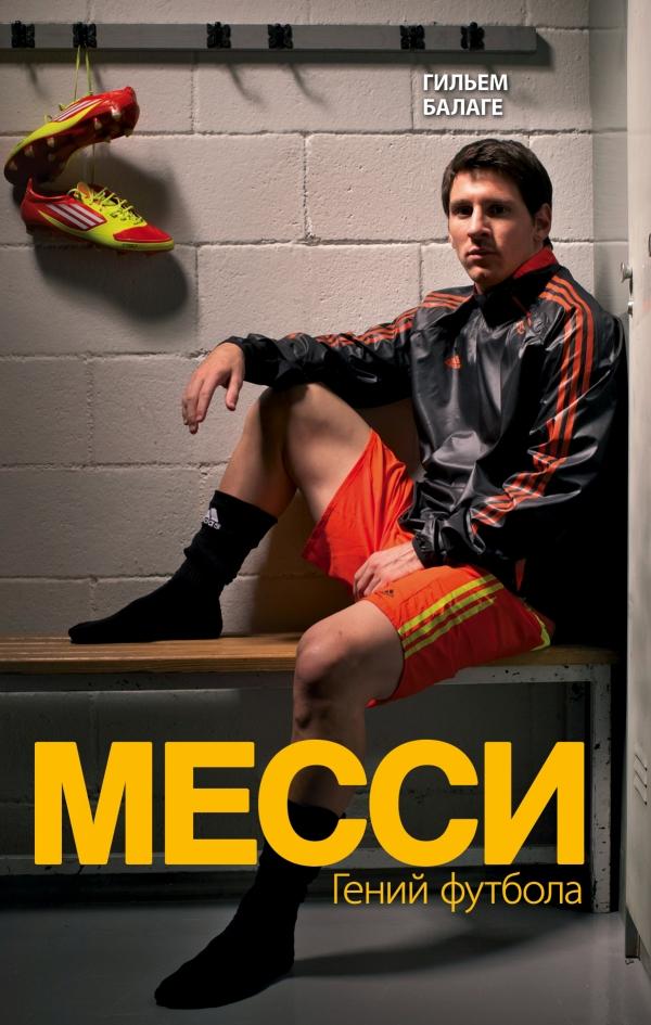 Месси. Гений футбола ( 978-5-699-78710-4 )
