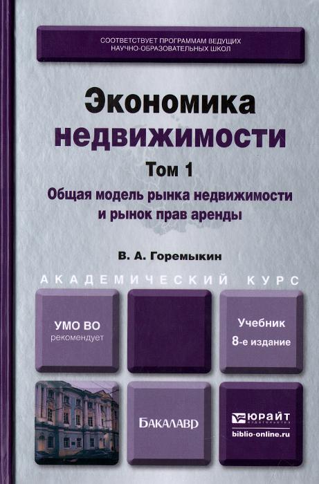 Экономика недвижимости. В 2 томах. Том 1. Общая модель рынка недвижимости и рынок прав аренды. Учебник