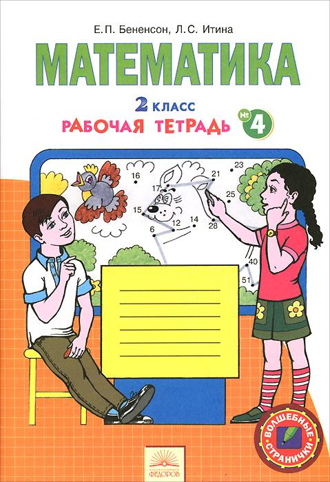 Математика. 2 класс. Рабочая тетрадь. В 4 частях. Часть 4