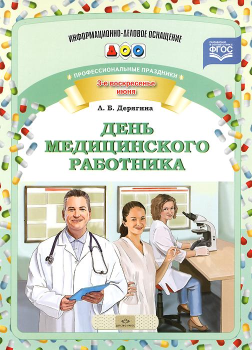 Профессиональные праздники. День медицинского работника