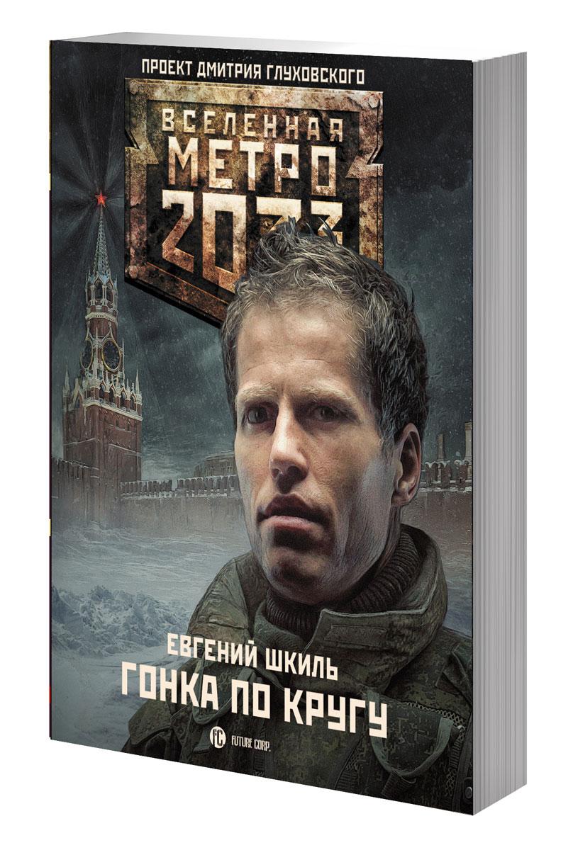 Евгений шкиль метро 2033 гонка по кругу