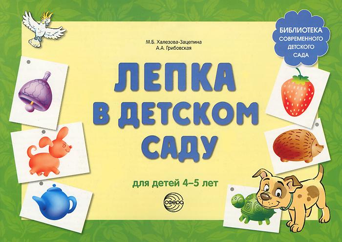 Лепка в детском саду. Для детей 4-5 лет