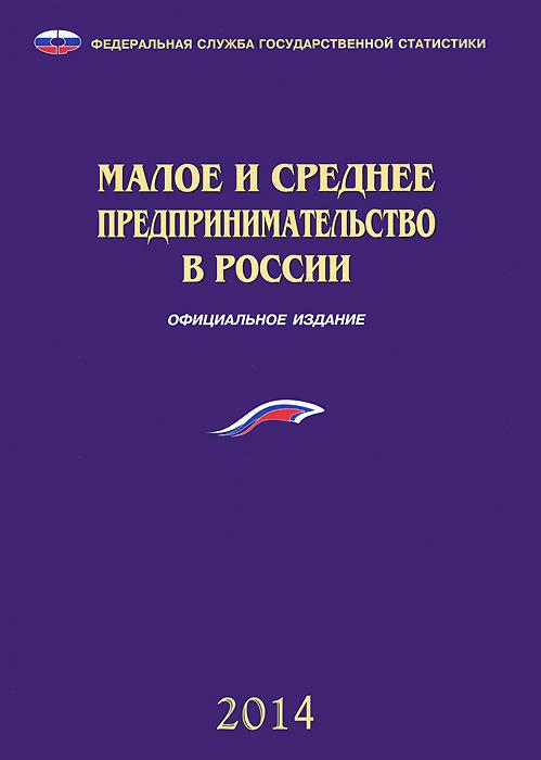 Малое и среднее предпринимательство в России. 2014 г