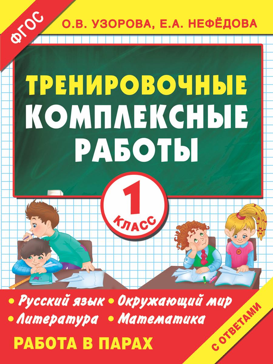 Русский язык, окружающий мир, литература, математика. 1 класс. Тренировочные комплексные работы