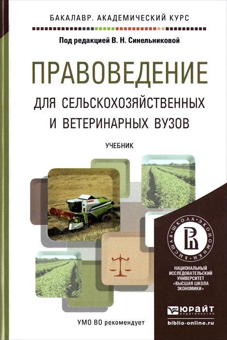 Правоведение для сельскохозяйственных и ветеринарных вузов. Учебник