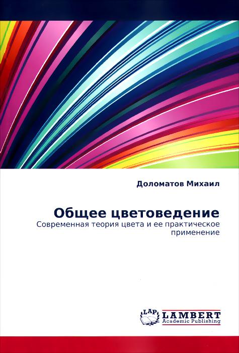 Общее цветоведение. Современная теория цвета и ее практическое применение