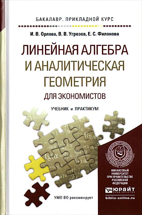 Линейная алгебра и аналитическая геометрия для экономистов. Учебник и практикум