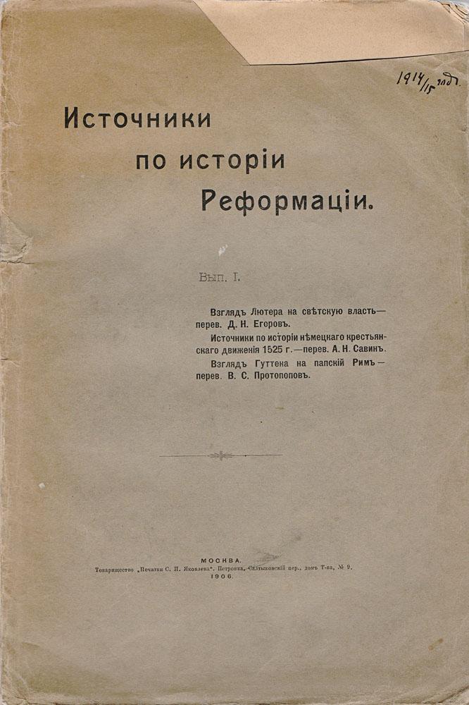 Источники по истории Реформации. Выпуск I