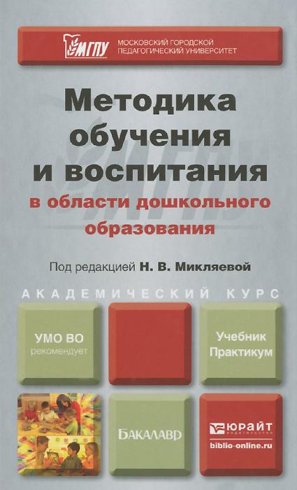 Методика обучения и воспитания в области дошкольного образования. Учебник и практикум