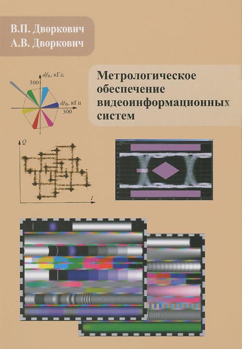 Метрологическое обеспечение видеоинформационных систем