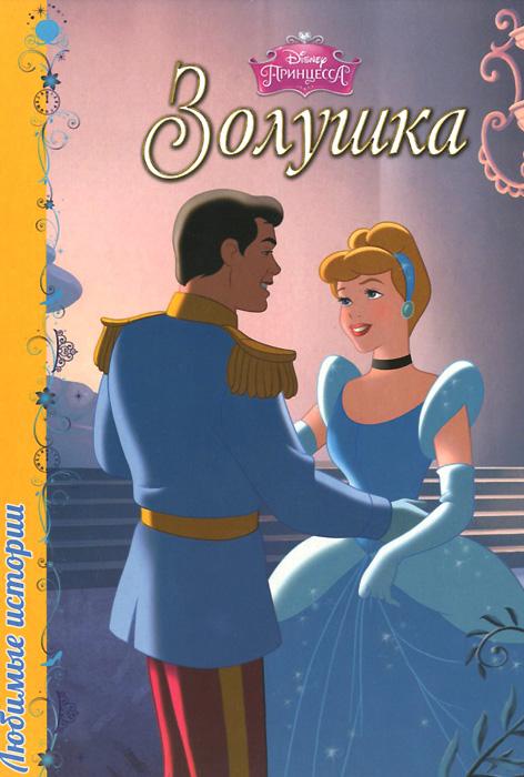 Золушка12296407Бал в королевском замке, прекрасный принц, хрустальные туфельки, Фея Крёстная - каждая маленькая девочка мечтает об этом! История Золушки унесёт тебя в волшебный мир и поможет окунуться в чудеса, которые случаются, если в них по-настоящему верить. Мечта Золушки осуществилась! А какая мечта у тебя? Для детей дошкольного возраста. Для чтения взрослыми детям.