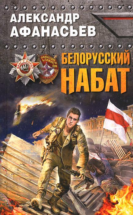 Белорусский набат
