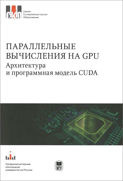 Параллельные вычисления на GPU. Архитектура и программная модель CUDA