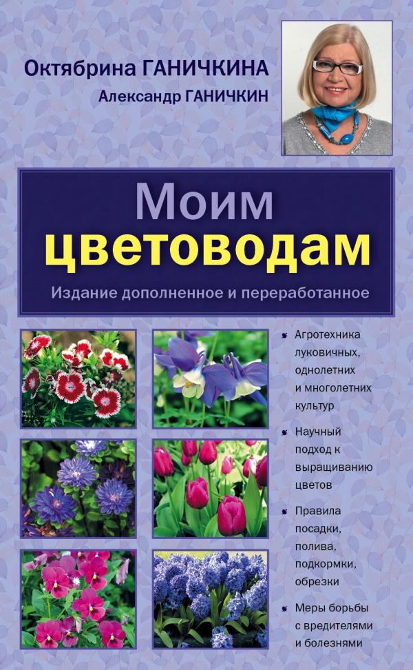 Моим цветоводам ( 978-5-699-77879-9 )