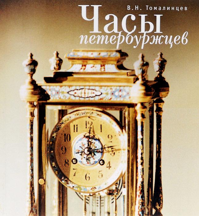 Часы петербуржцев