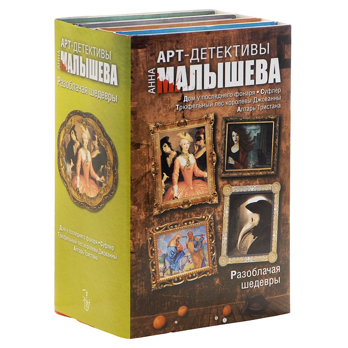 АРТ-детективы Анны Малышевой (комплект из 4 книг)