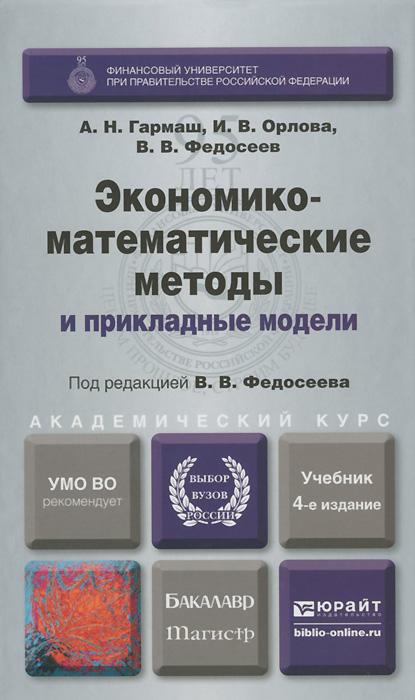 Экономико-математические методы и прикладные модели. Учебник