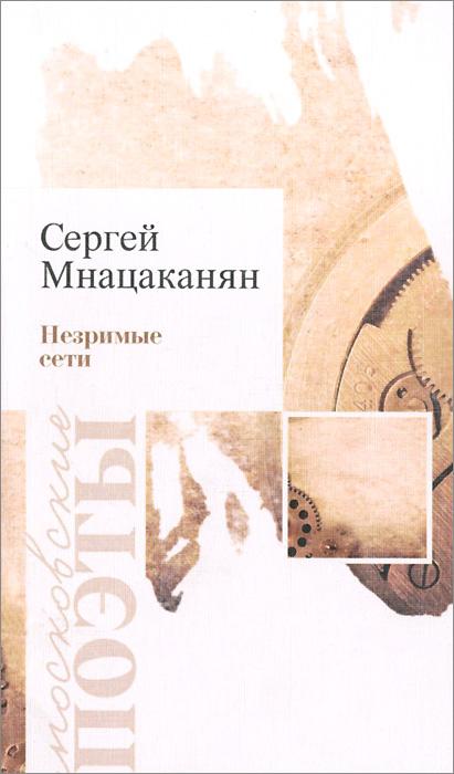 Сергей Мнацаканян Незримые сети алма ата рынок посуду оптом