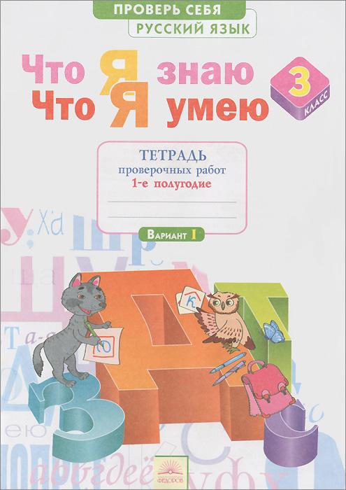 Русский язык. 3 класс. Что я знаю. Что я умею. Тетрадь проверочных работ. В 2 частях. Часть 1