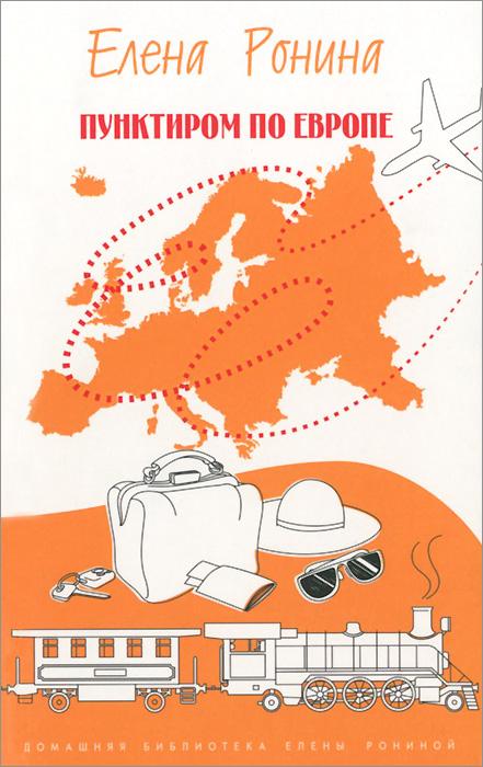 Пунктиром по Европе. Путевые заметки. Елена Ронина