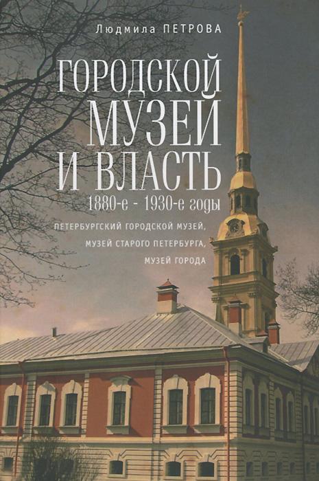 Городской музей и власть.1880-е - 1930-е годы