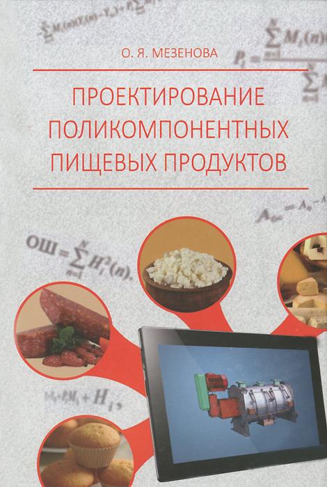 Проектирование поликомпонентных пищевых продуктов. Учебное пособие