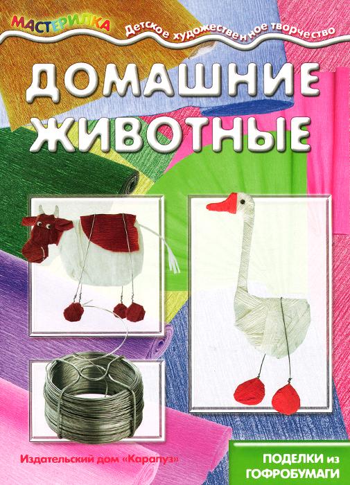Домашние животные. Поделки из гофробумаги