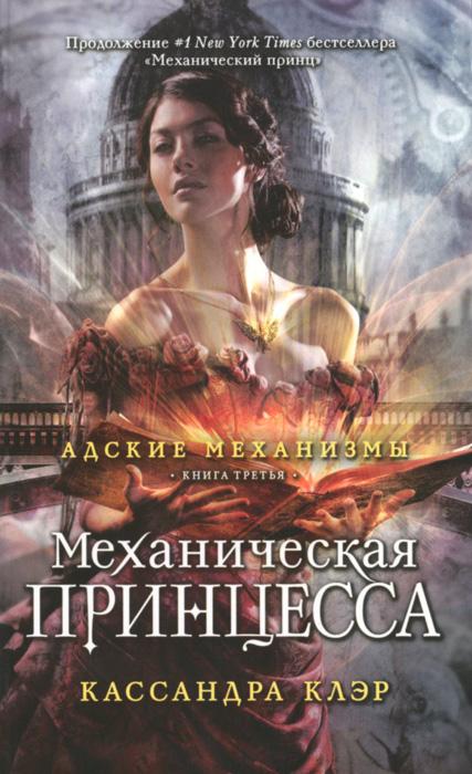 Механическая принцесса. Книга 3