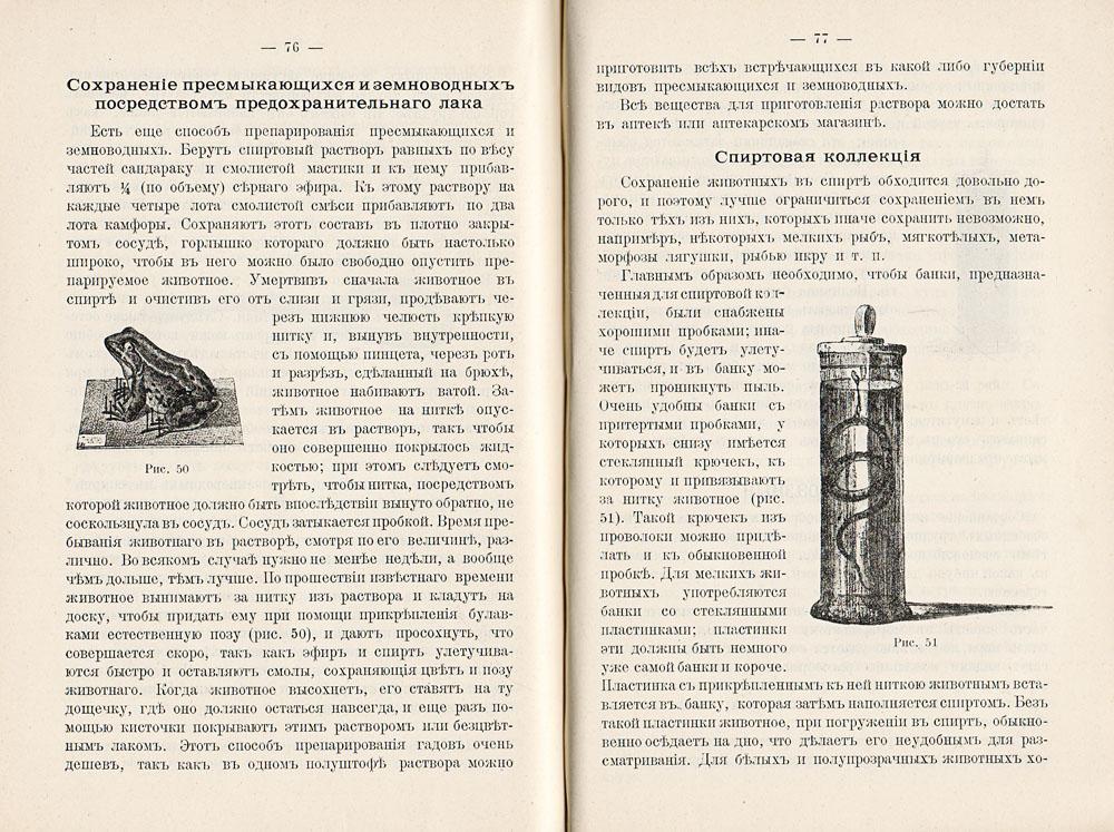Практическое руководство к собиранию и составлению естественно-исторических коллекций