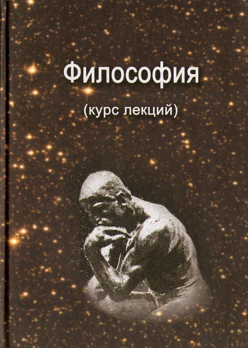 Философия (курс лекций)