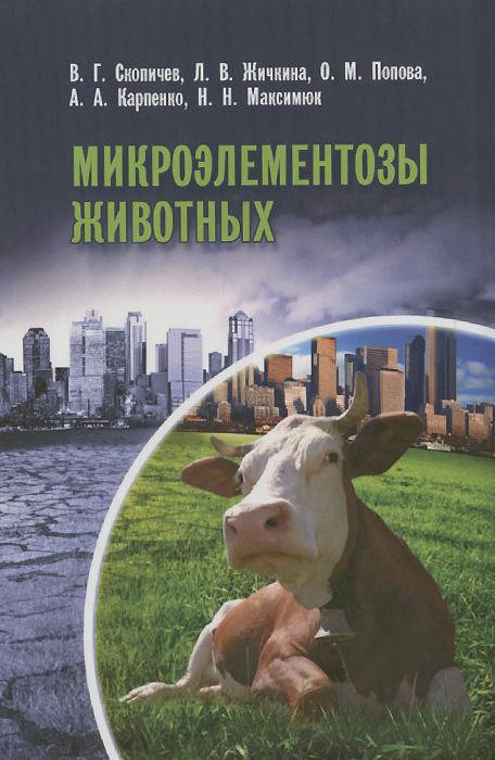Микроэлементозы животных. Учебное пособие