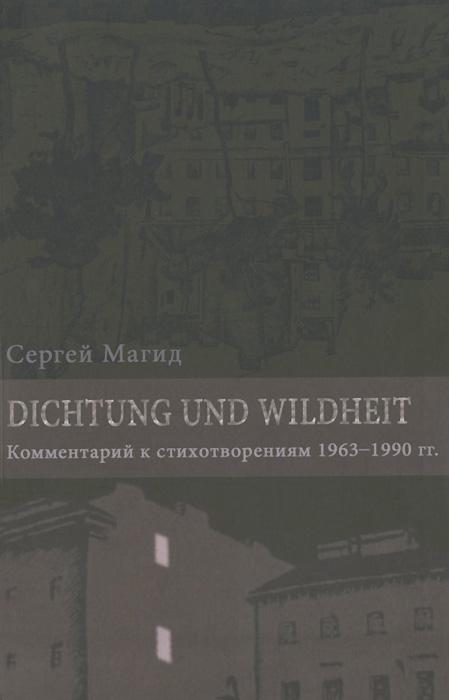 Рефлексии и деревья. Dichtung und Wildheit. Комментарий к стихотворениям 1963-1990 годов (в 2-х томах)