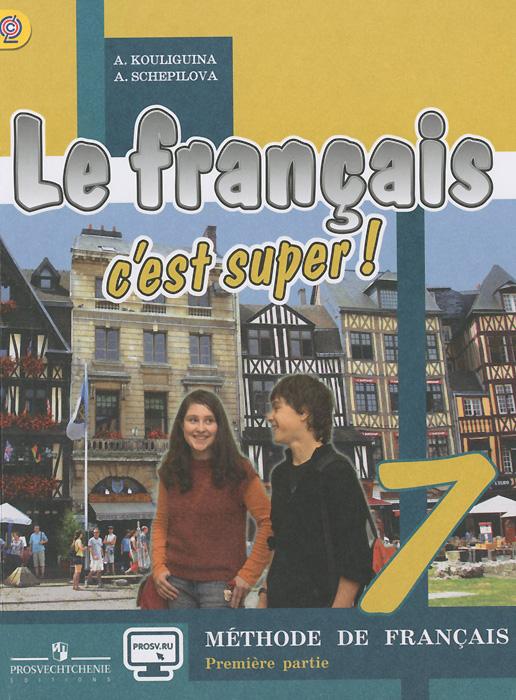 Le francais 7: C'est super! Methode de francais: Premiere partie / Французский язык. 7 класс. Учебник. В 2 частях. Часть 1