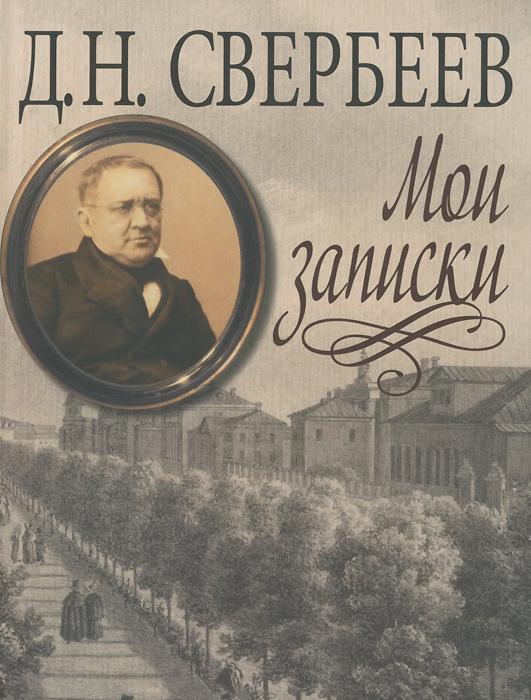 Д. Н. Свербеев. Мои записки