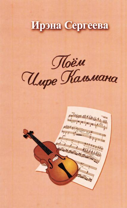 Поём Имре Кальмана. Рассказы о любви к оперетте