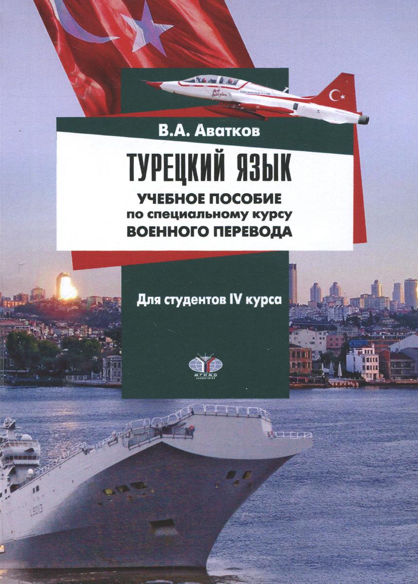 Турецкий язык. Учебное пособие по специальному курсу военного перевода