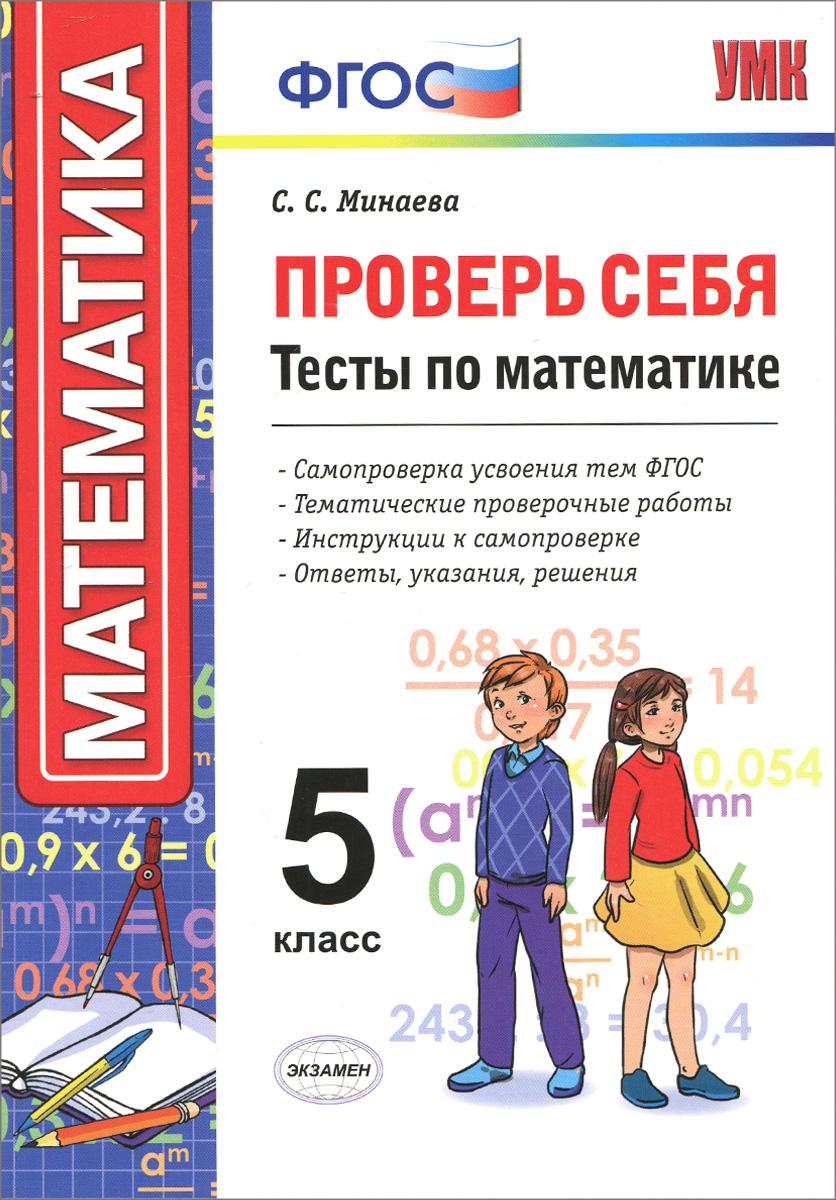 Математика. 5 класс. Проверь себя. Тесты