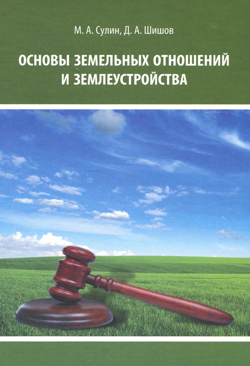 Основы земельных отношений и землеустройства. Учебное пособие