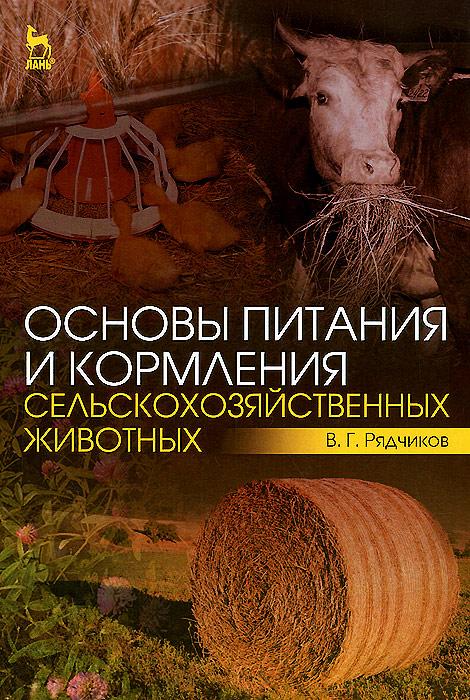 Основы питания и кормления сельскохозяйственных животных. Учебник
