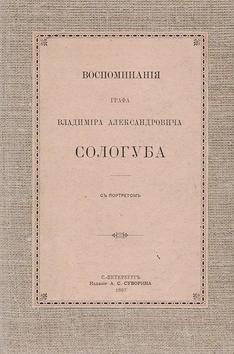 Воспоминания графа Владимира Александровича Сологуба