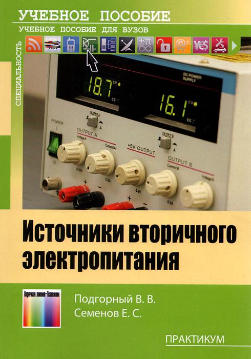 Источники вторичного электропитания. Практикум