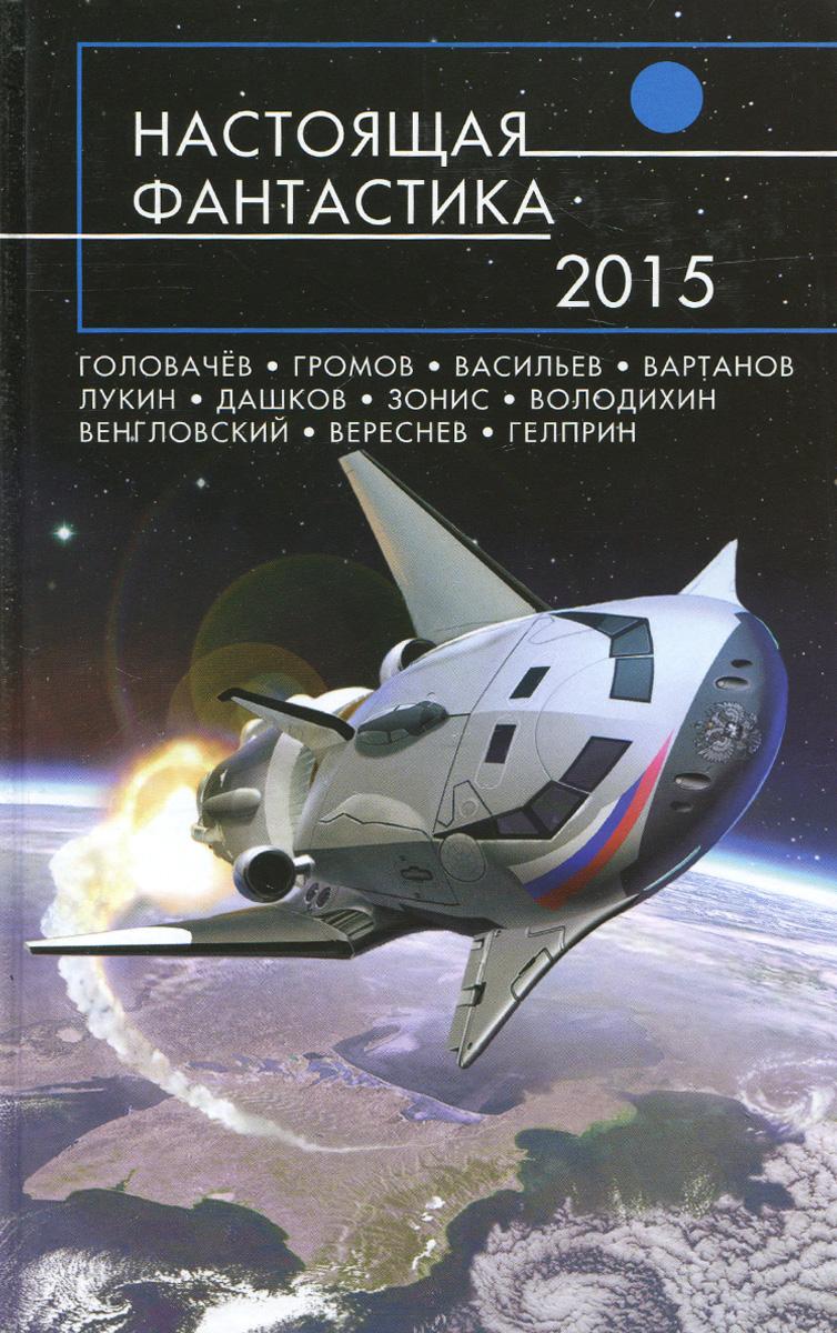 Настоящая фантастика - 2015