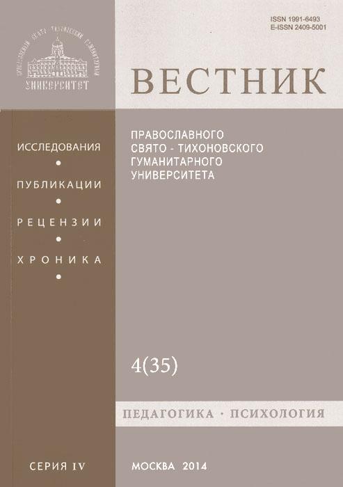 Вестник Православного Свято-Тихоновского Гуманитарного Университета, №4(35), октябрь, ноябрь, декабрь 2014
