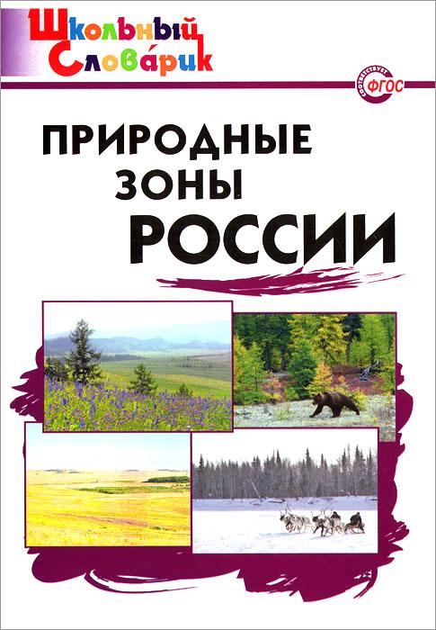 Природные зоны России. Начальная школа
